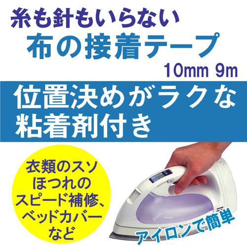 レオニス すぐできるアイロン接着! 布の接着テープ(10mm×9m)95921 [M便 1/12]