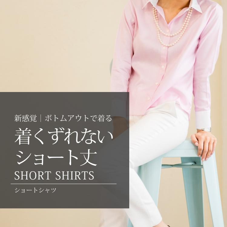 ボトムアウトで着崩れないショートシャツ【 形態安定加工】9分袖