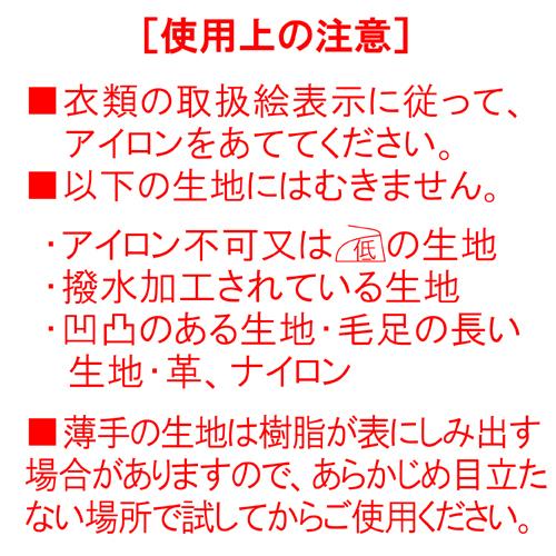 レオニス 糸も針もいらない 衣類の寸法直しテープ 白(20mm×9m)95901 [M便 1/12]