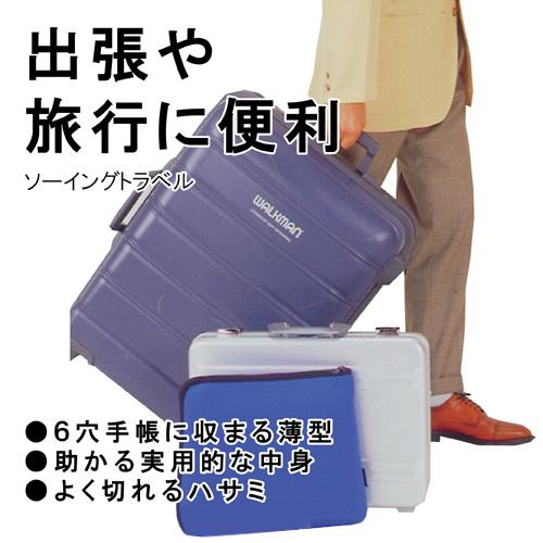 レオニス 手帳に入れて持ち運びできる ソーイングトラベル 98002 [M便 1/24]