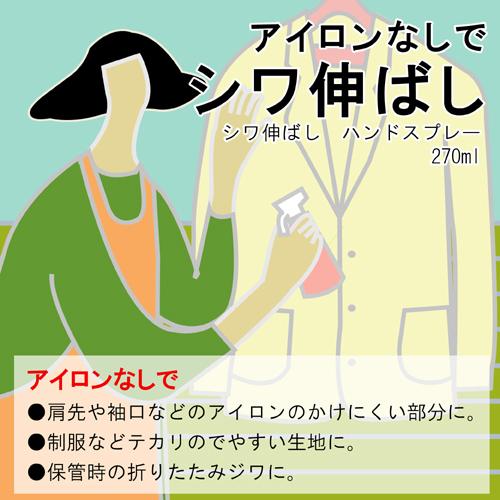 レオニス スプレーするだけで簡単。アイロンなしですぐ着られる シワ伸ばし ハンドスプレー(270ml)99671