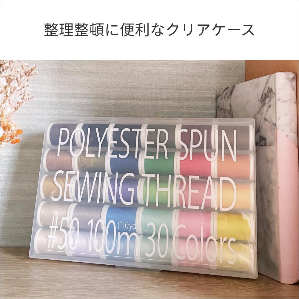 レオニス あると便利。丈夫で縫いやすい収納ケース入 ミシン糸30色セット#50 100m 93012