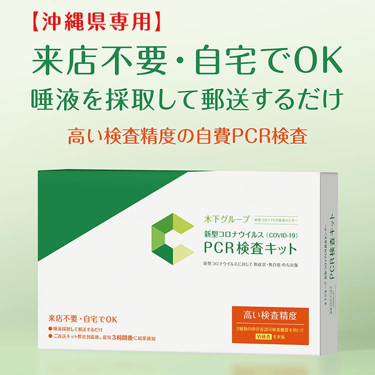 【沖縄県専用】 新型コロナPCR検査キット