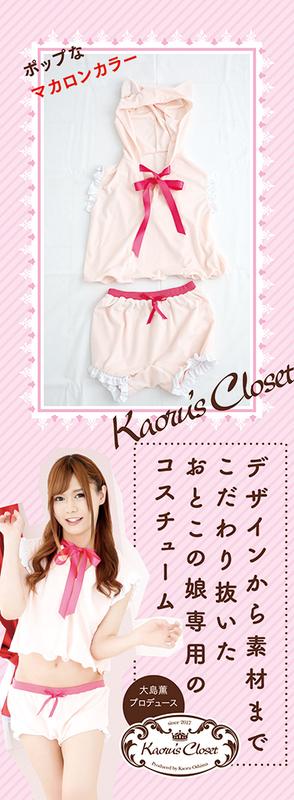 Kaoru's Closet けもみみルームウェア◆Lサイズ