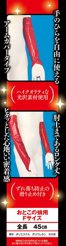 Tamatoys シャイニングエナメルアームカバー レッド おとこの娘用◆男性用フリーサイズ