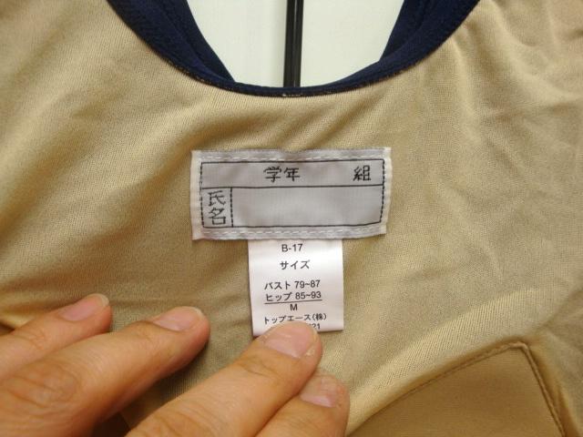 【アウトレット】トップエース B-17スクール水着◆紺/S〜LL