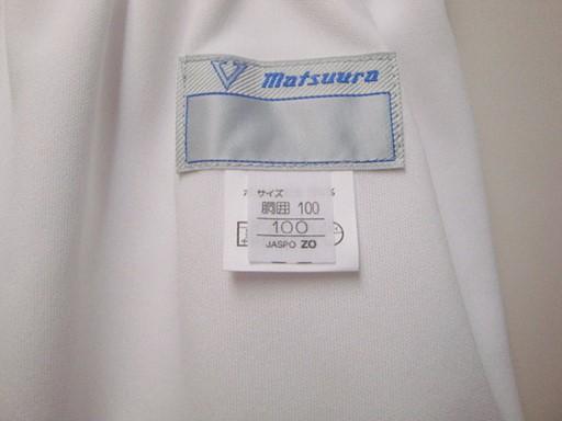 """【コスメイト別注】""""白い""""Matsuura(マツウラ)No.600ブルマ◆限定/M・L・3L"""