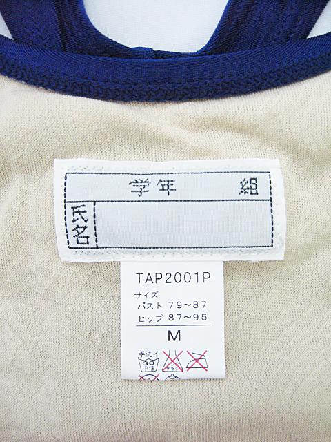 トップエース オールインワンスクール水着 TAP-2001