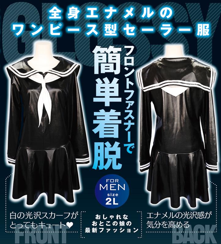 Tamatoys 光沢エナメル長袖セーラー服◆おとこの娘用LLサイズ