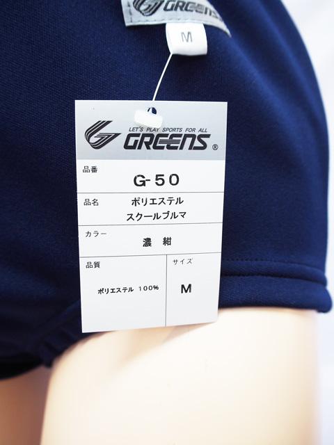 【最終入荷!】GREENS G-50 グリーンズ ブルマ