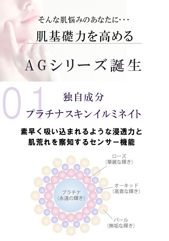 エクスチュアル AG エッセンスローション 200ml