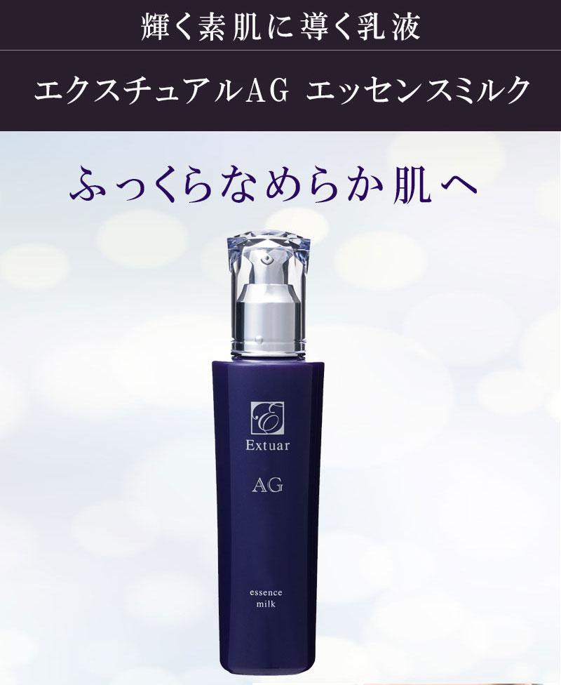 【肌基礎力を高める】【美容成分を巡らせるチカラセット】エクスチュアル AG エッセンスローション 200ml +エクスチュアル AG エッセンスミルク 116ml  セット