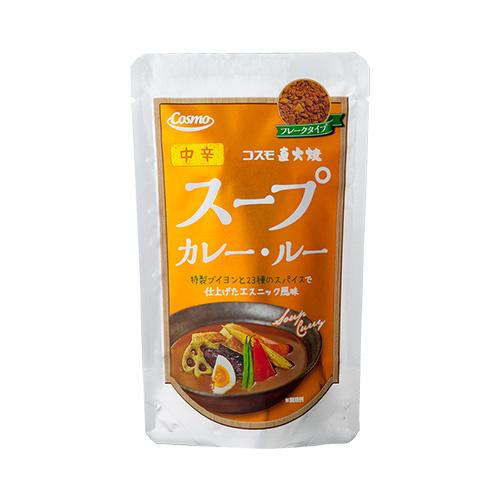 コスモ直火焼 スープカレー・ルー 中辛 110g