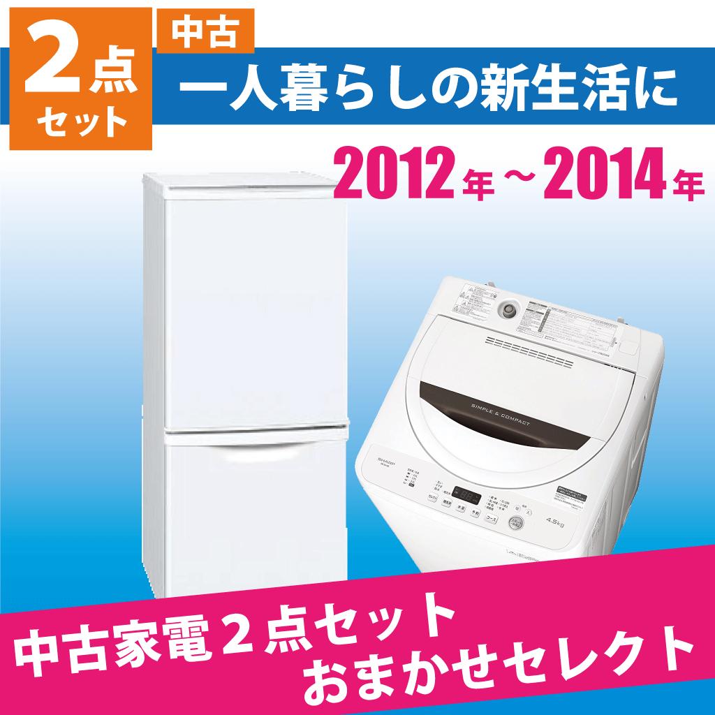 中古家電セット 冷蔵庫 洗濯機 2点セット 2012年〜2014年 おまかせセレクト 6ヶ月保証付き