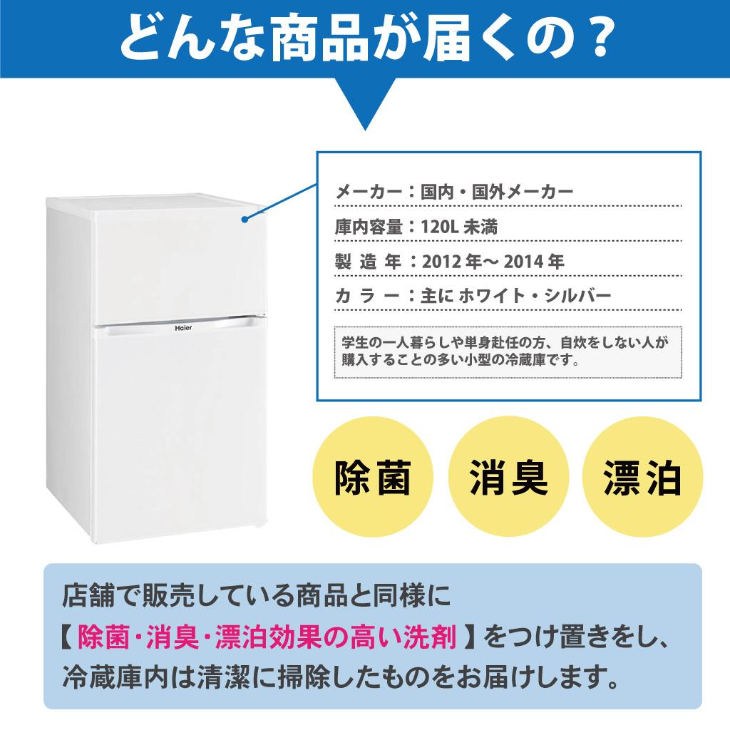 冷蔵庫 中古 2ドア 120L未満 2012年製〜2014年製 おまかせセレクト 6ヶ月保証付き