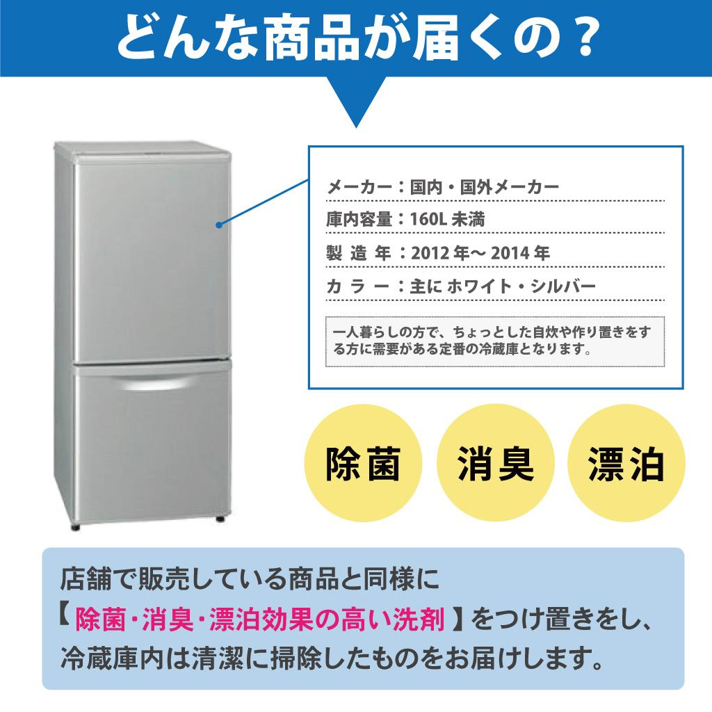 冷蔵庫 中古 2ドア 160L未満 2012年製〜2014年製 おまかせセレクト 6ヶ月保証付き