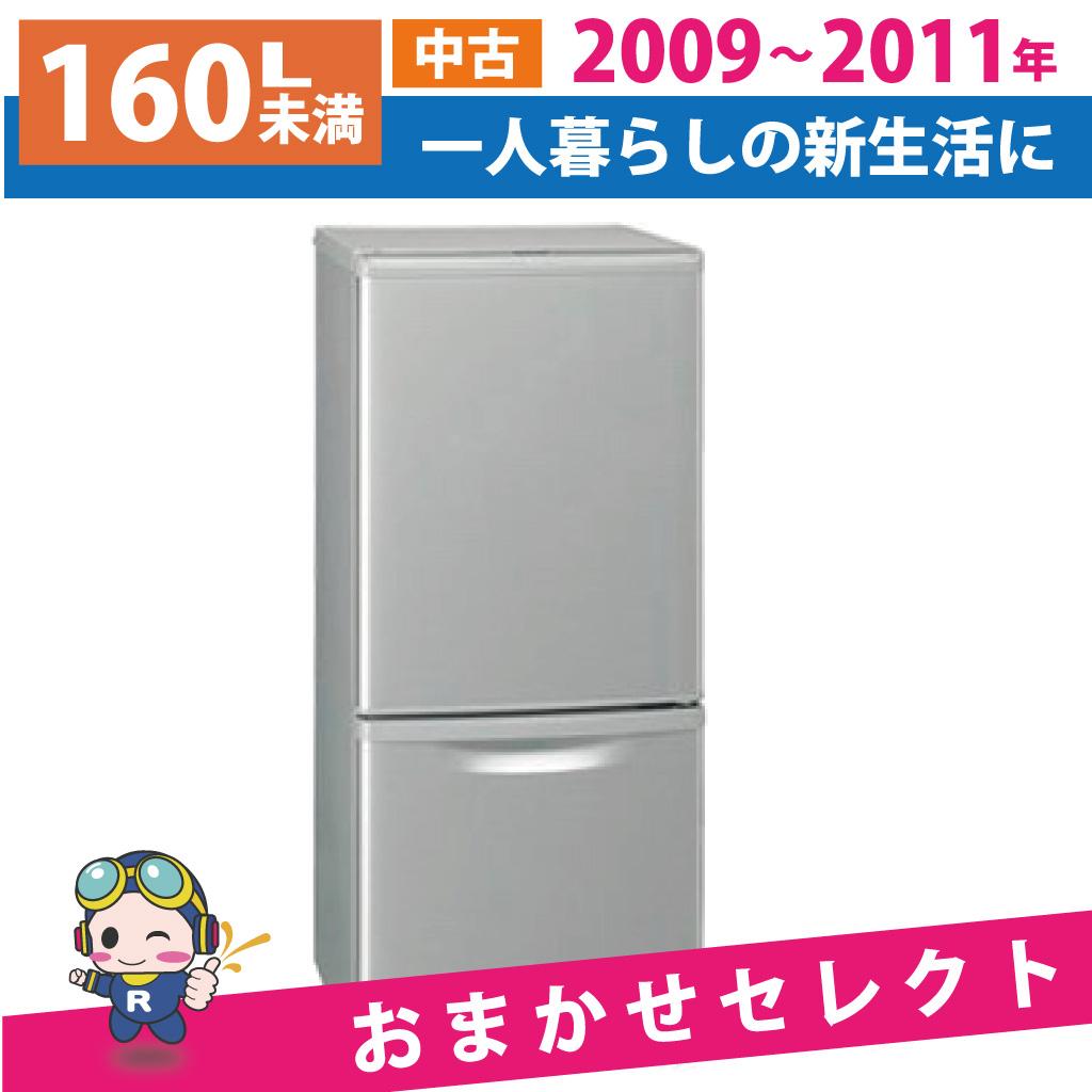 冷蔵庫 中古 2ドア 160L未満 2009年製〜2011年製 おまかせセレクト 6ヶ月保証付き