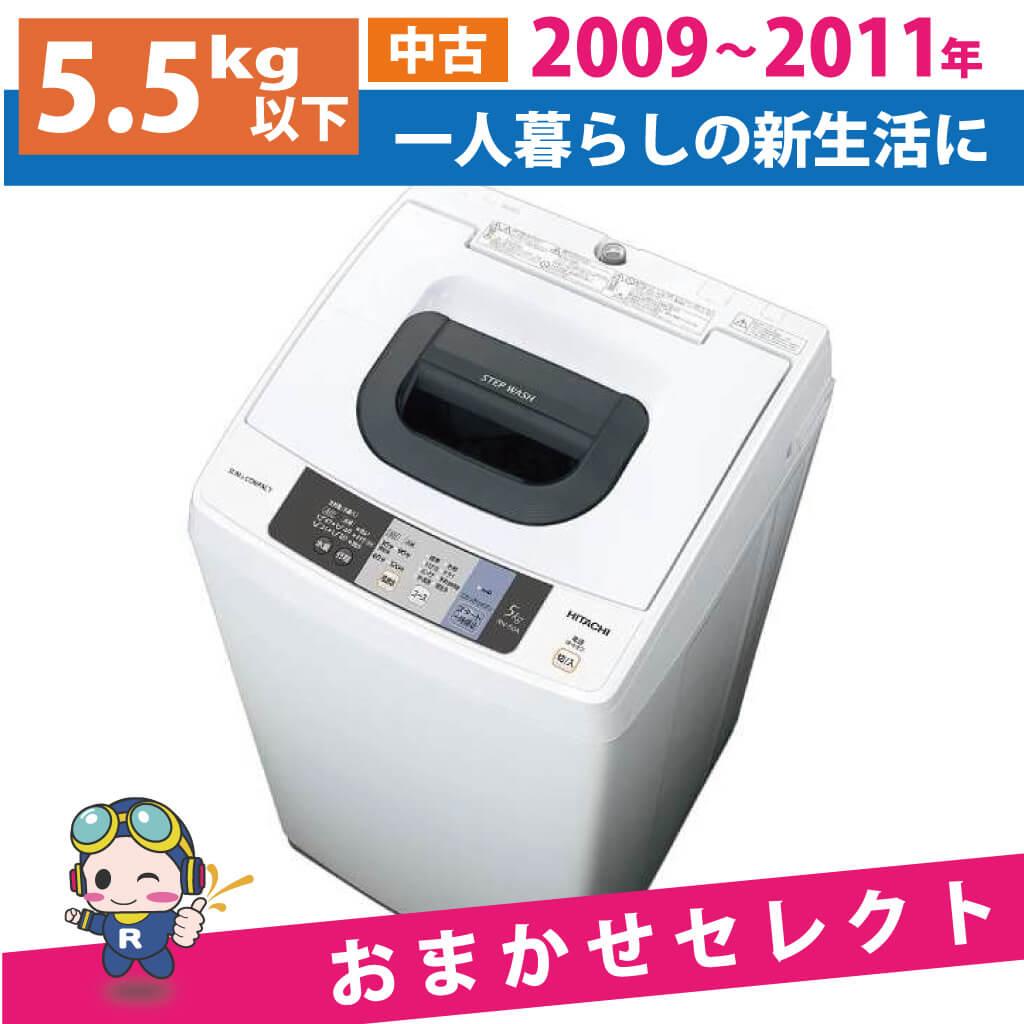洗濯機 中古 2ドア 4.2kg〜5.5kg 2009年製〜2011年製 おまかせセレクト 6ヶ月保証付き