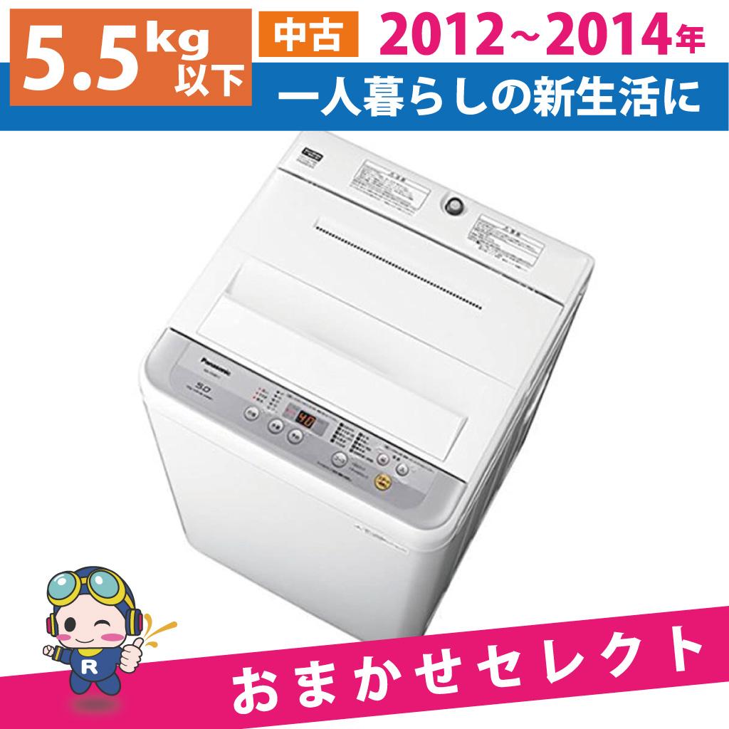 洗濯機 中古 2ドア 4.2kg〜5.5kg 2012年製〜2014年製 おまかせセレクト 6ヶ月保証付き