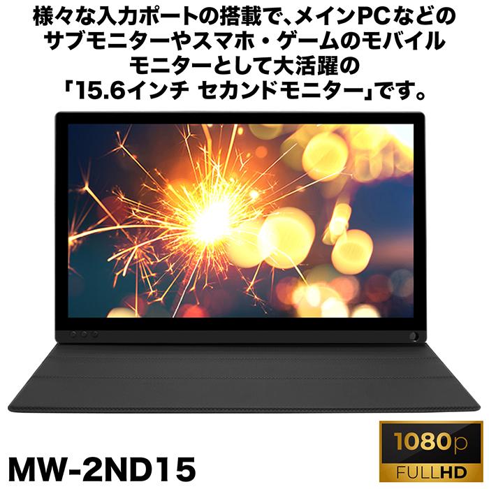 【サブスク専用】15.6インチ セカンドモニター モバイルモニター モバイルディスプレイ 1920x1080FHD MW-2ND15