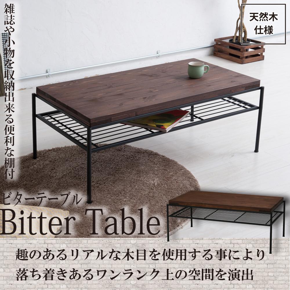 【サブスク専用】幅90� インダストリアル風 リビングテーブル センターテーブル モダン
