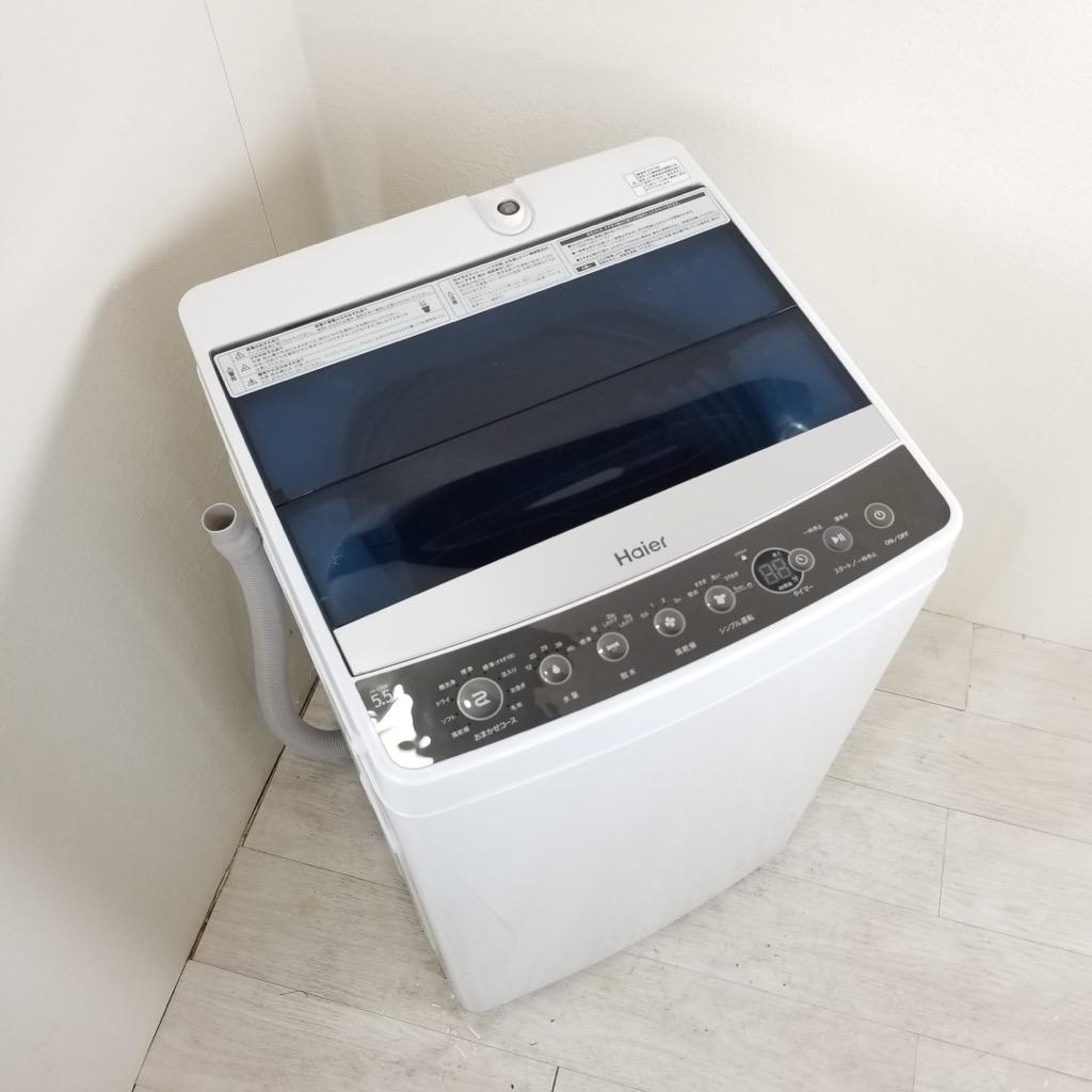 中古 5.5kg 洗濯機 送風乾燥機能 ハイアール 2016年〜2018年製 ステンレス槽 Haier 単身用 小型 一人暮らし用 学生 スリム 新生活家電 6ヶ月保証付き 【型番掲載商品】