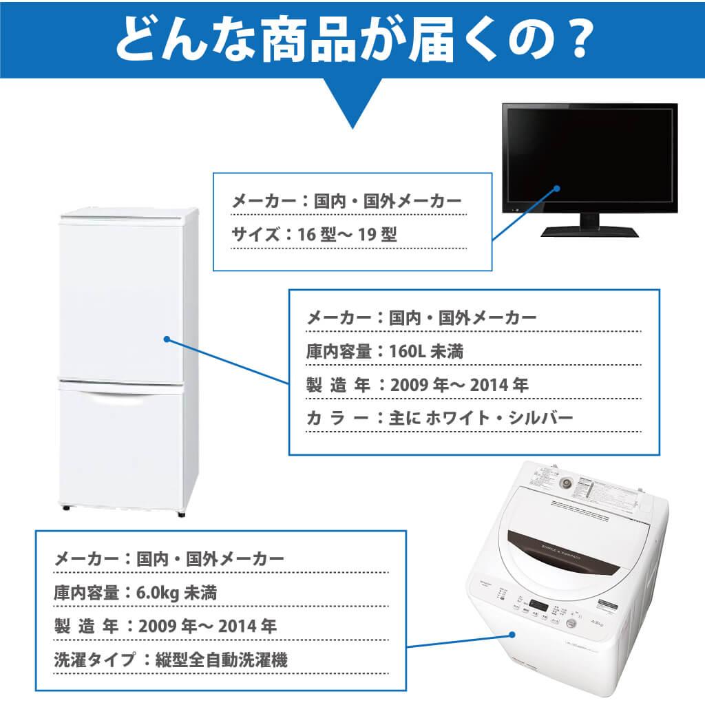 サブスクレンタル専用 中古家電セット 冷蔵庫 洗濯機 液晶テレビ 3点セット 2009年〜2014年 サブスクリプション