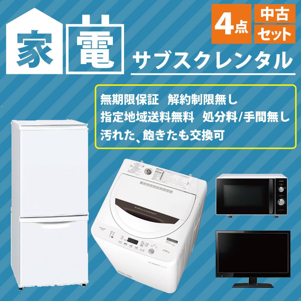 サブスクレンタル専用 中古家電セット 冷蔵庫 洗濯機 レンジ 液晶テレビ 4点セット 2009年〜2014年 サブスクリプション