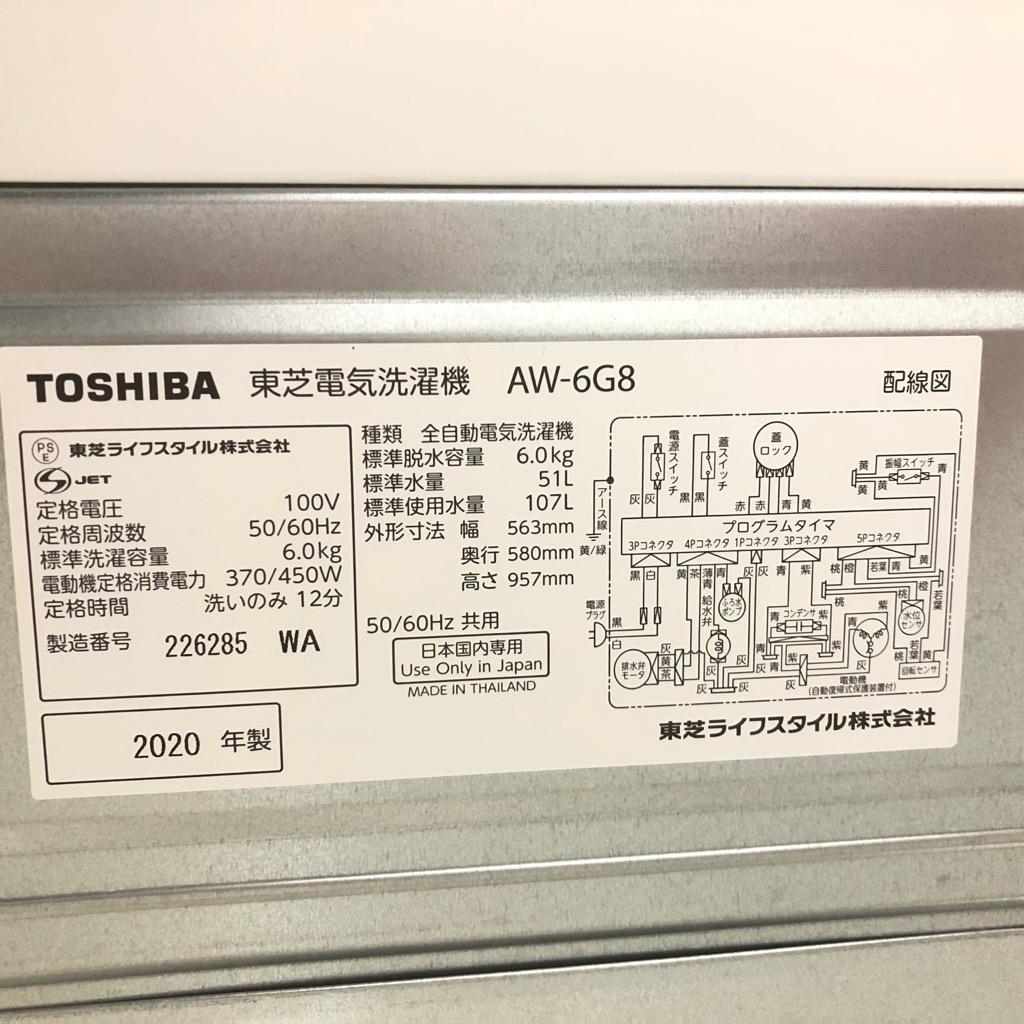 中古  高年式 風乾燥 全自動洗濯機 東芝 6.0kg 2020年製 ホワイト 部屋干し槽乾燥機能 6ヶ月保証付き【型番掲載商品】