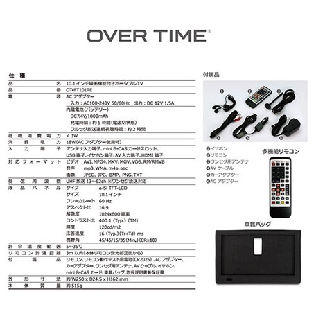 10.1インチ 録画機能付きポータブル液晶テレビ 地デジ フルセグ バッテリー内蔵 OT-FT101TE