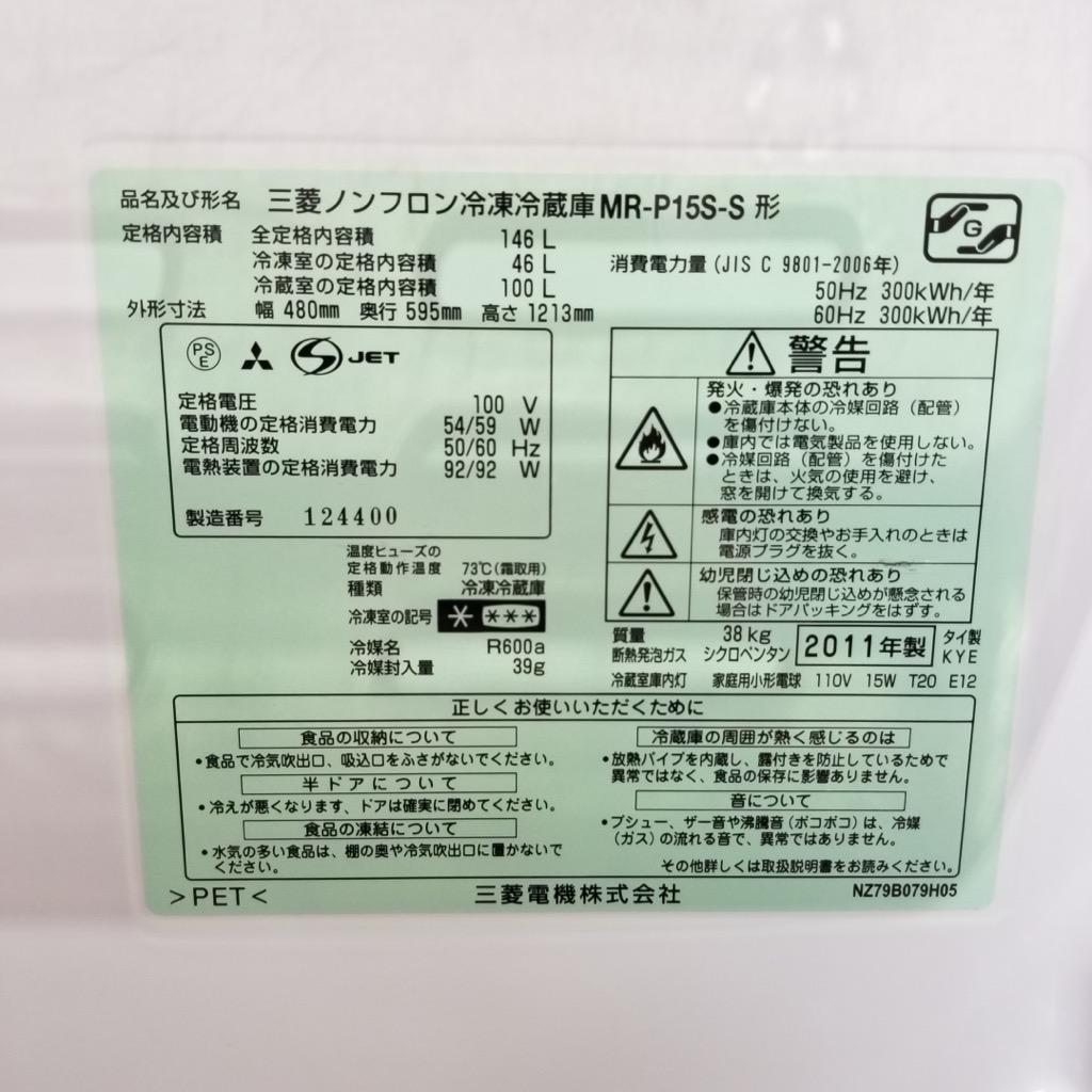 中古  146L 2ドア冷蔵庫 三菱電機 MR-P15S-S 2011年製 人気 ピュアシルバー 一人暮らし 単身用 6ヶ月保証付き