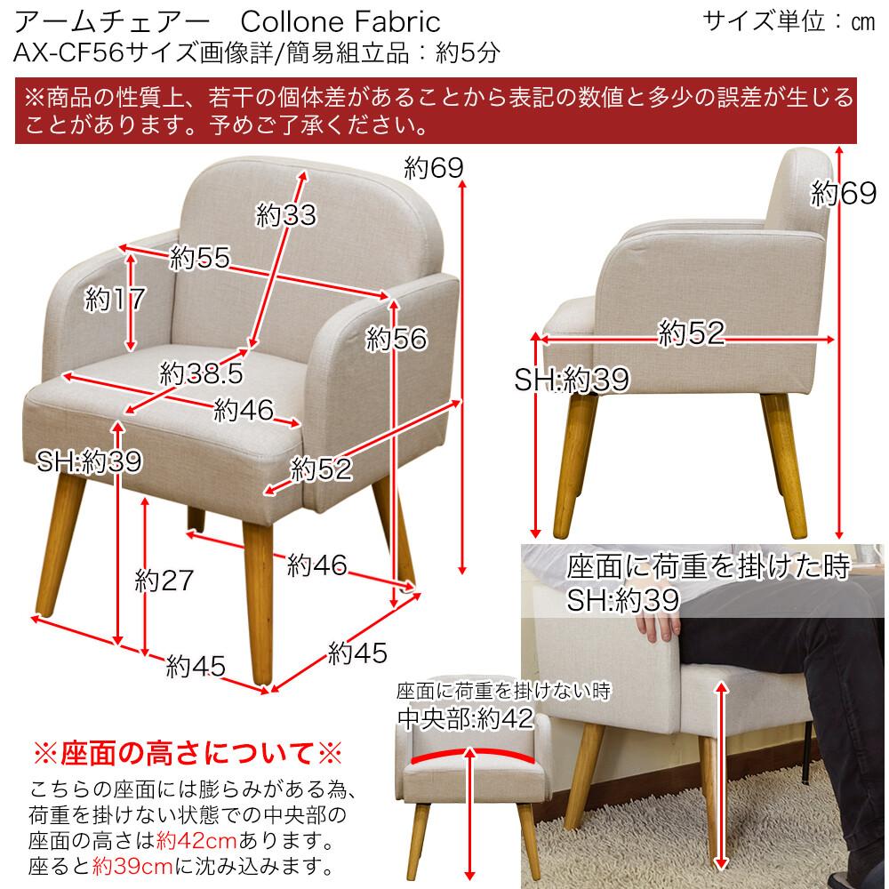 【サブスク専用】選べる4色 アームチェア Collone Fabric BL DGR GN IV