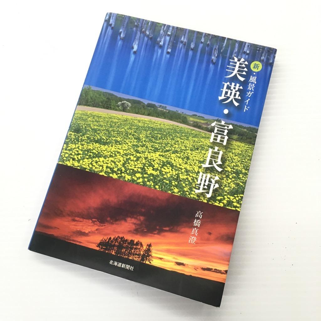 中古 北海道新聞社 新風景ガイド 美瑛・富良野 高橋真澄 9784894536999