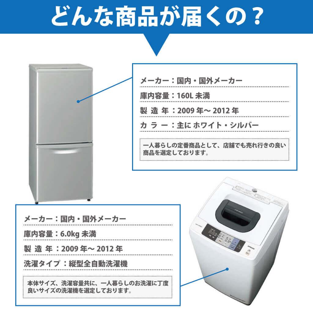 中古家電セット 冷蔵庫 洗濯機 2点セット 2009年〜2012年 おまかせセレクト 6ヶ月保証付き