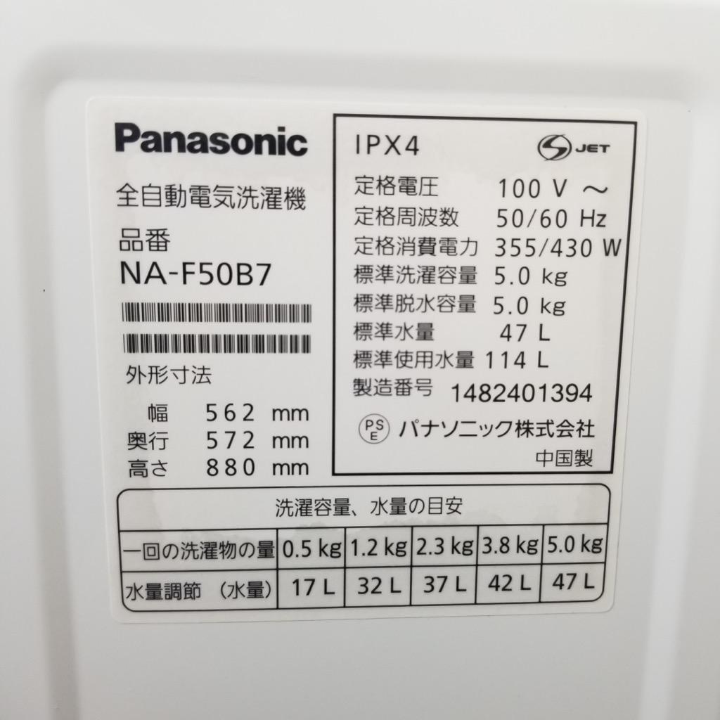 中古  全自動洗濯機 送風乾燥 パナソニック 5.0kg NA-F50B7 2014年製 槽カビ予防コース 一人暮らし 単身用 6ヶ月保証付き