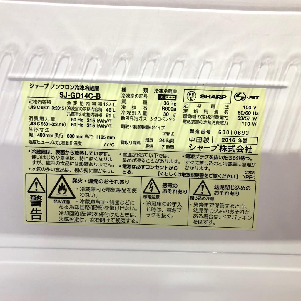中古  137L ガラスドア 2ドア冷蔵庫 シャープ つけかえどっちもドア SJ-GD14C-B 2016年製 一人暮らし 単身用 6ヶ月保証付き