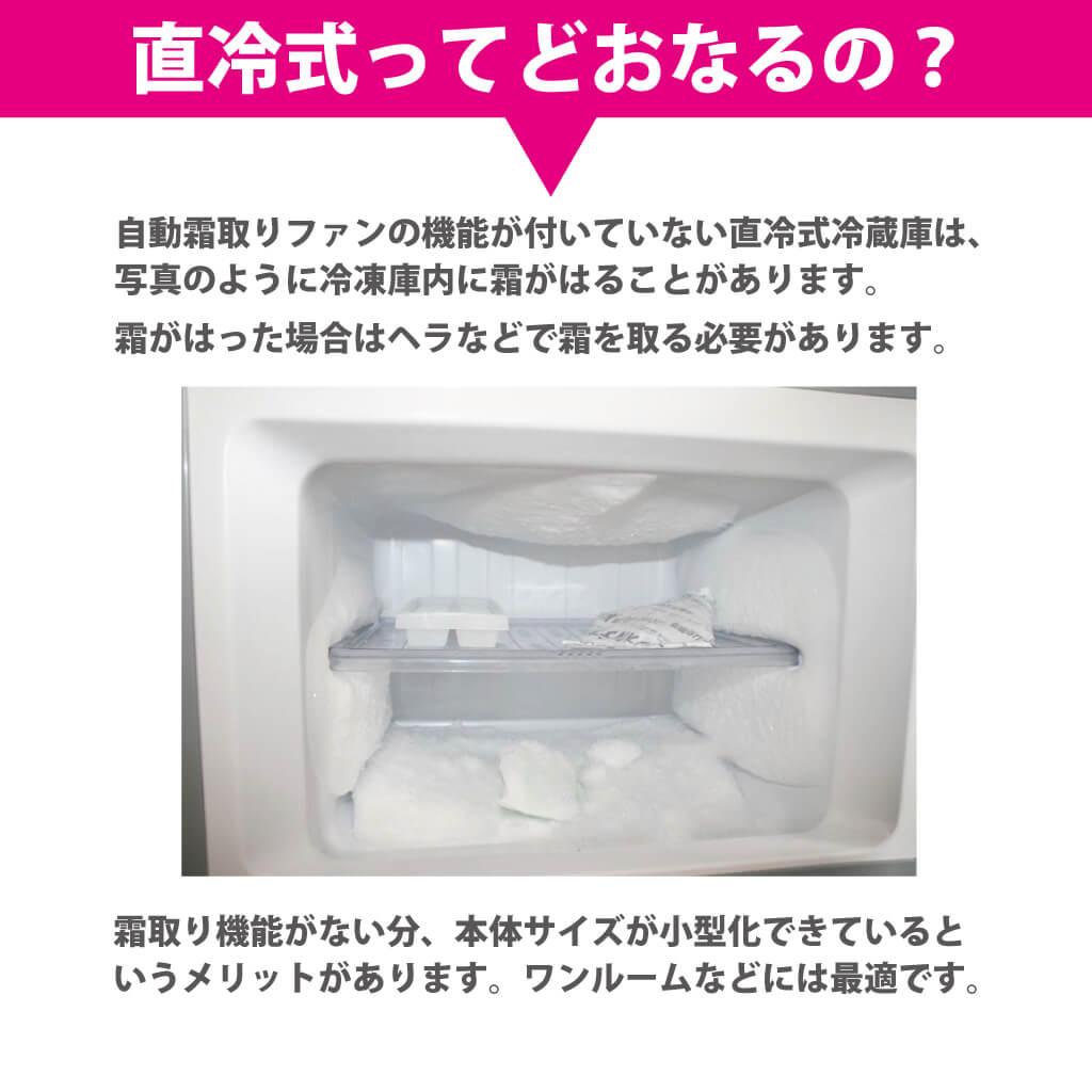 サブスクレンタル専用 中古家電セット 直冷式小型冷蔵庫 洗濯機 2点セット 2009年〜2014年 サブスクリプション