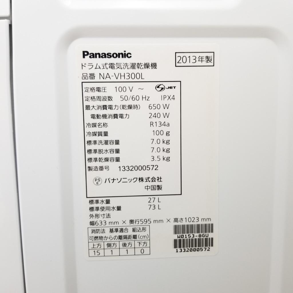 中古 人気 洗濯7.0kg 乾燥3.5Kg ドラム式洗濯機 パナソニック プチドラム NA-VH300L 2013年製 ホワイト エコナビ搭載 まとめ洗い 世帯用 6ヶ月保証付き