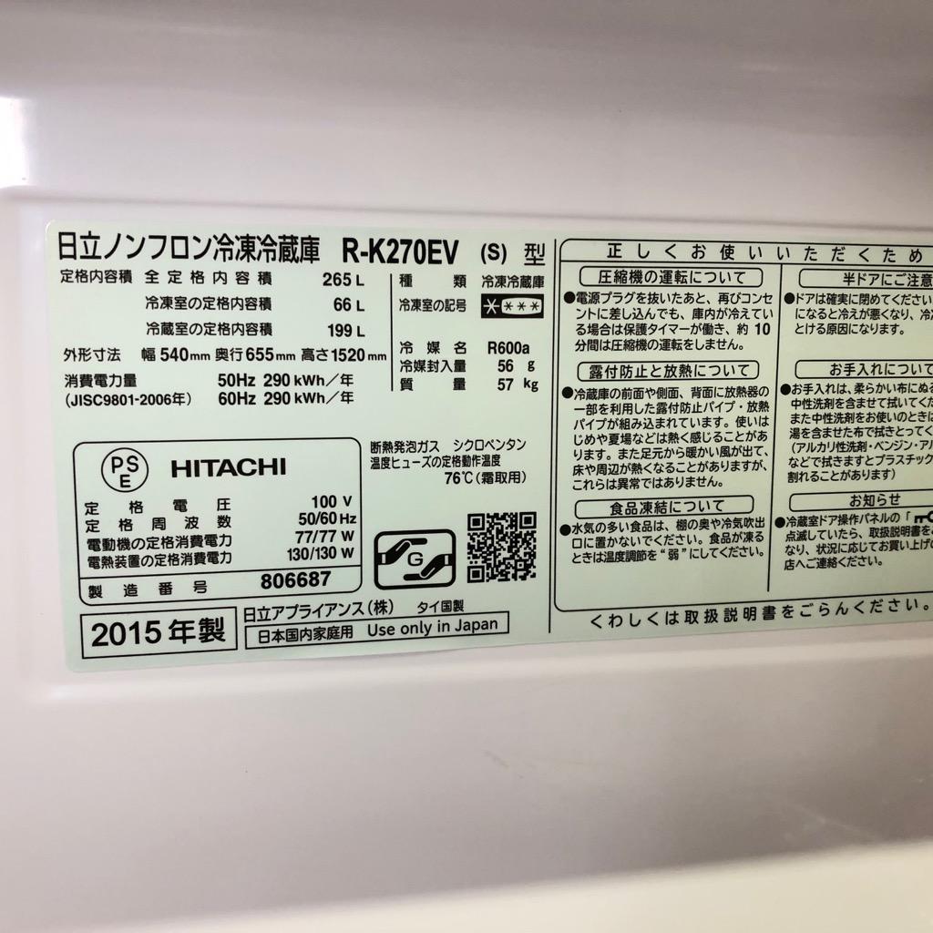中古 近郊自社便可 自社便送料格安 日立 265L 3ドア冷蔵庫 R-K270EV-S 2014年製 真空チルド 自動製氷付き シルバー 世帯用 6ヶ月保証付き