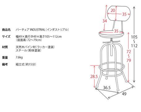 【サブスク専用】インダストリアル -INDUSTRIAL- 背もたれ付きバーチェア KNC-A450