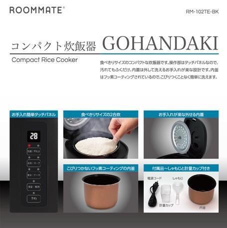 【サブスク専用】2合炊き炊飯器 ブラックorホワイト RM-102TE 一人暮らし最適コンパクト