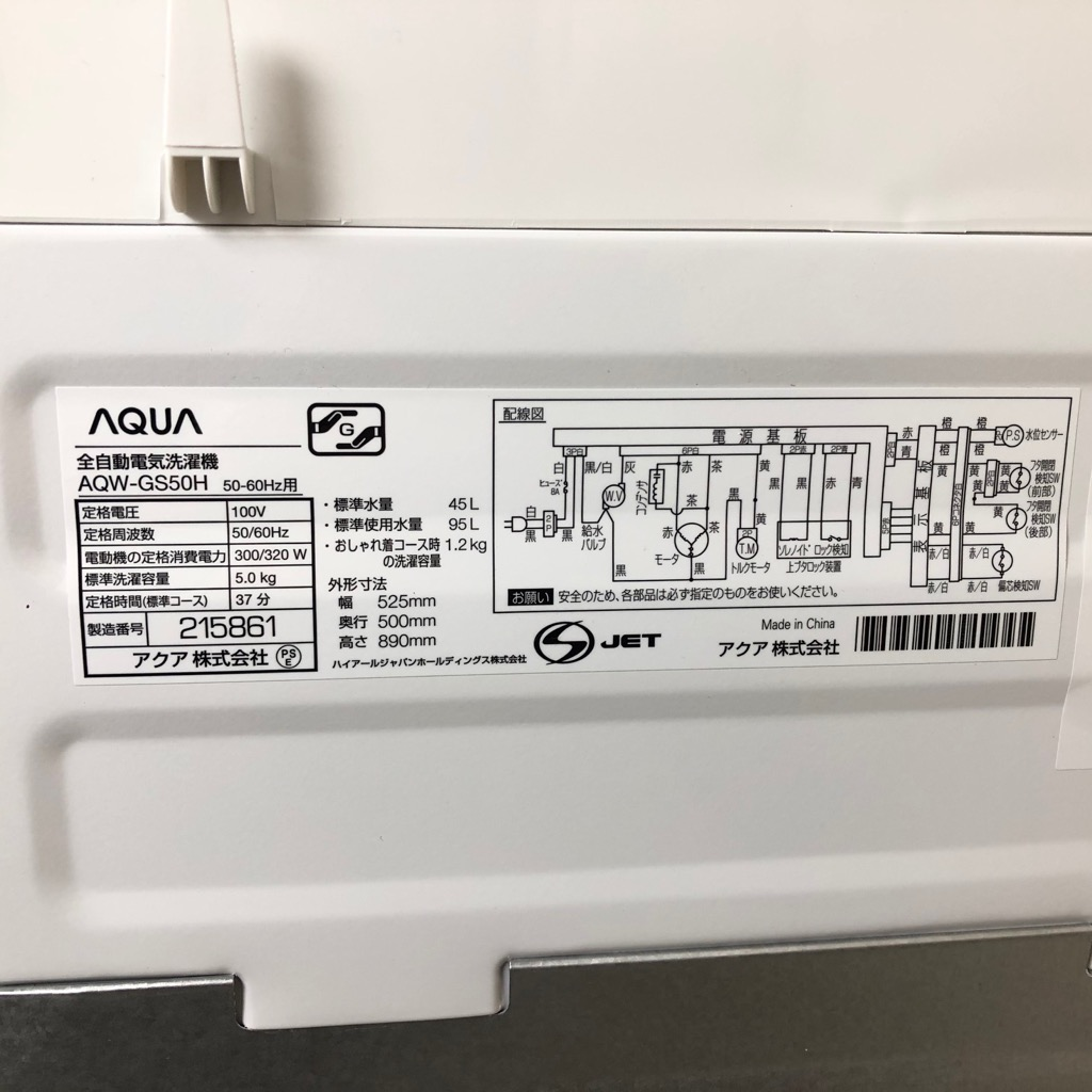中古 5.0kg ガラストップ蓋 全自動洗濯機 アクア AQW-GS50H 槽洗浄機能 2020年製 6ヶ月保証付き【型番掲載商品】