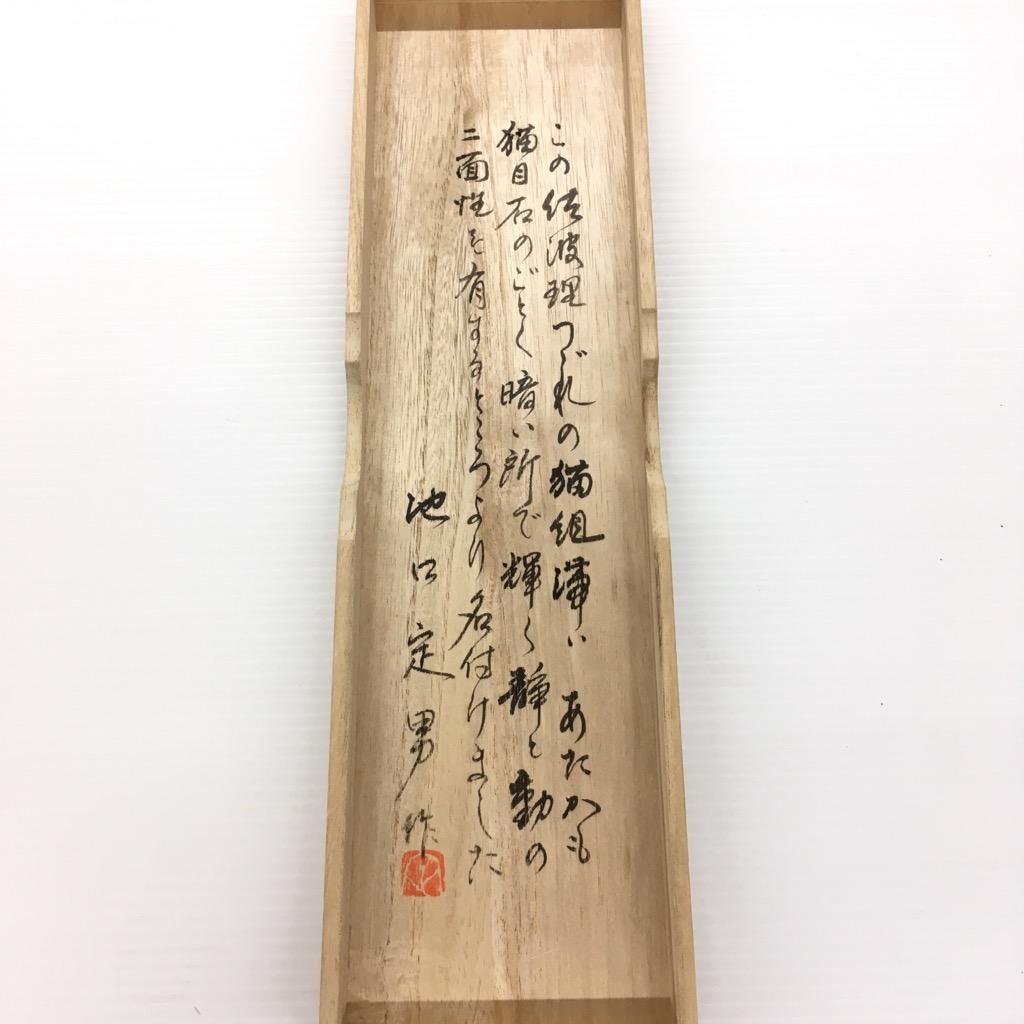 中古 未使用 池口定男作 ネクタイ 佐渡理綴 猫組滞 共箱 約133cm