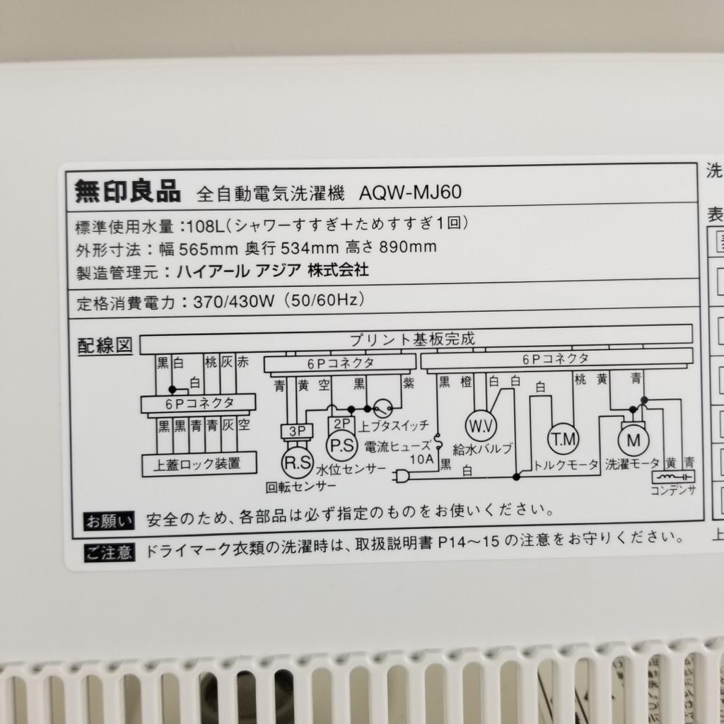 中古 風乾燥機能 6.0kg 全自動洗濯機 人気の無印良品 2014年製造 単身用 一人暮らし用 新生活家電 人気 6ヶ月保証付き【型番掲載商品】