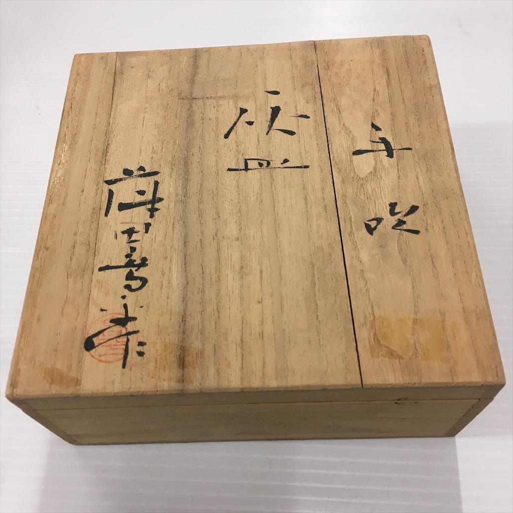 中古 未使用保管品 藤田喬平 手吹ガラス 灰皿 共箱
