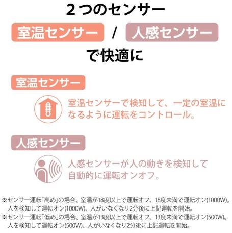 【サブスク専用】人感センサー 室温センサー付きセラミックヒーター KPH-1080H