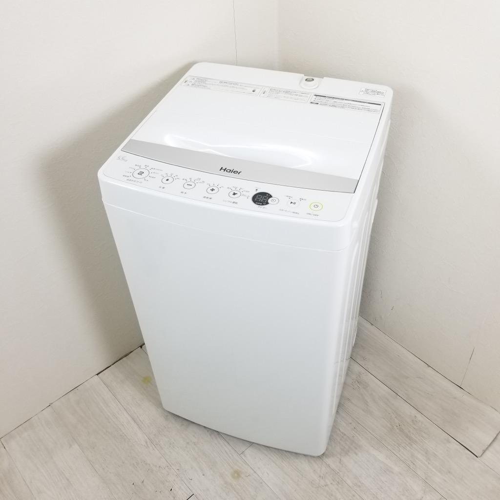 中古 5.5kg 全自動洗濯機 送風乾燥機能 ハイアール 2017年製 ステンレス槽 単身用 一人暮らし用 新生活家電 小型 かわいい 6ヶ月保証付き【型番掲載商品】