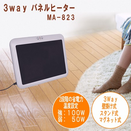 【サブスク専用】デスク足元ヒーター オフィスやご家庭で 3wayパネルヒーター 暖房器具 MA-823