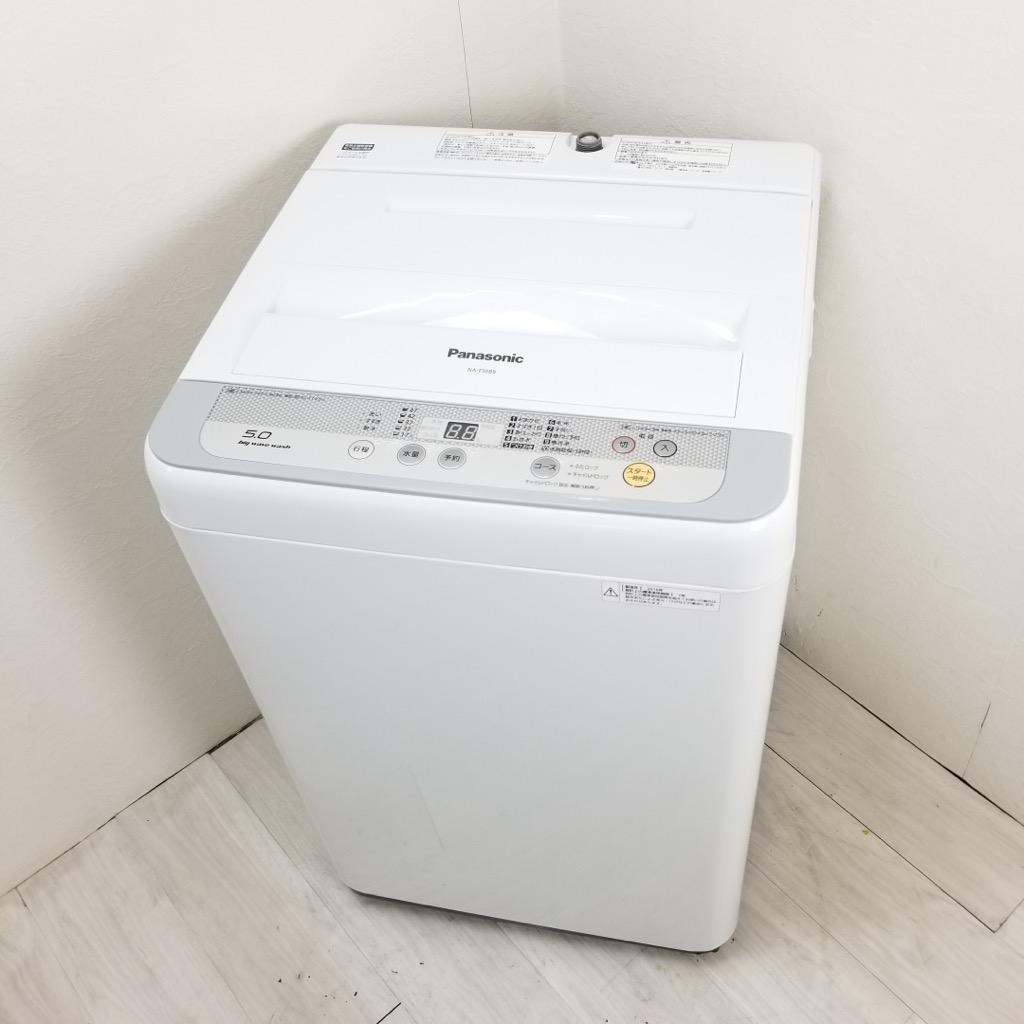 中古  洗濯機 送風乾燥 パナソニック 5.0kg 全自動洗濯機 NA-F50B9 2016年製 一人暮らし 単身用 6ヶ月保証付き