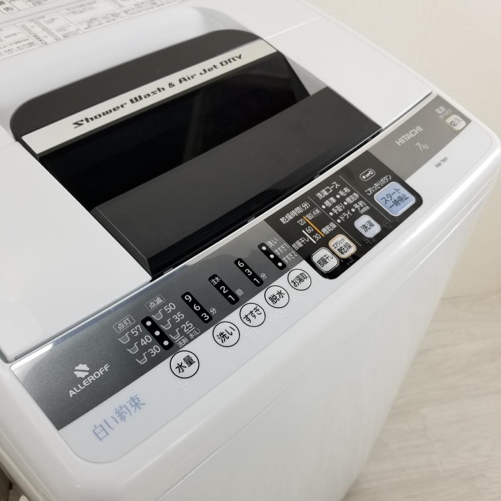 中古 日立 7.0kg 全自動洗濯機 送風乾燥機能 2012年〜2013年製 二人暮らし まとめ洗い 世帯向け 大きい 安い 6ヶ月保証付き【型番掲載商品】